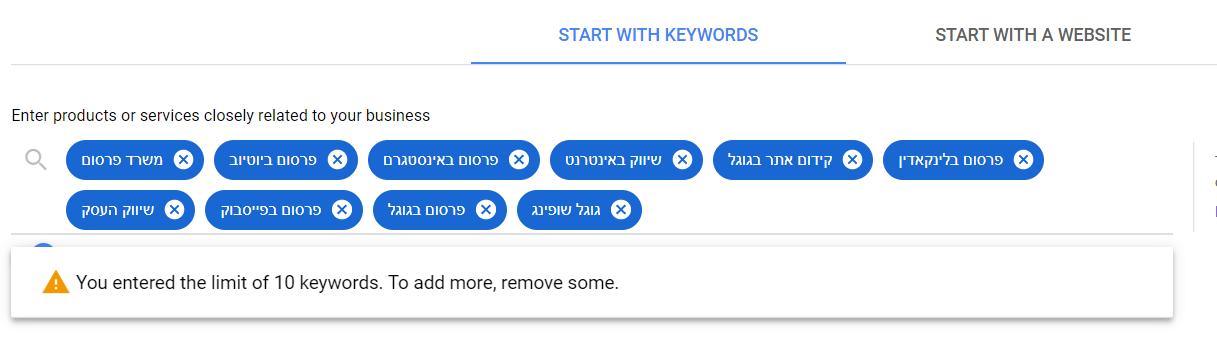 התחל עם מילות מפתח